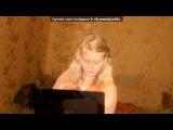«я и аня» под музыку Песня про Алёну и Аню)))) - самая классная Анька Хомяк и Алёнка  Цой)))*